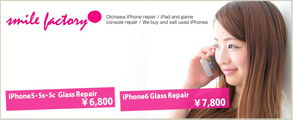 Okinawa iPhone repair / iPad and game console repair / We buy and sell used iPhones / Smile Factory